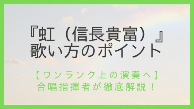 『虹(信長貴富)』