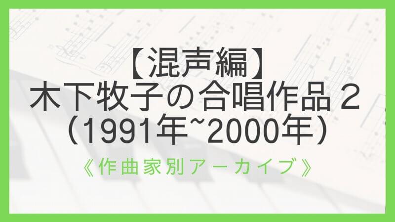 木下牧子2-1991-2000