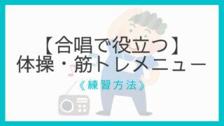 体操・筋トレメニュー