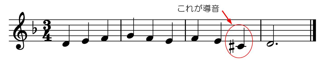 ニ短調の例題(導音)
