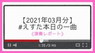 えすた本日の一曲【202103】