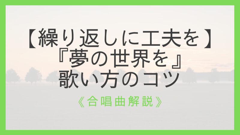 『夢の世界を』