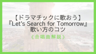 『Let's Search for Tomorrow』