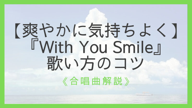 『With You Smile』歌い方のコツ