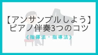 合唱・ピアノ・コツ