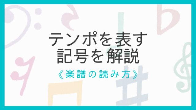 テンポを表す記号の読み方
